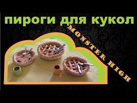 Как сделать пирог для кукол из пластилина видео - Mink-caps.ru