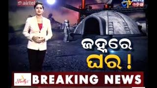 Special Report - JANHARE GHARA(03/05/17) - Etv News Odia