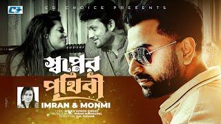 Shopner Prithibi | IMRAN | MONMI | Shopno Dana | Official Music Video | Bangla Song | FULL HD