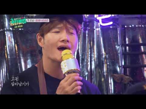 Dragon Club ep.4 KIM JONG KOOK พี่เสือร้องเพลง it's fortunate