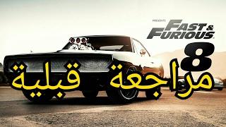 مراجعة فيلم Fast and Furious 8