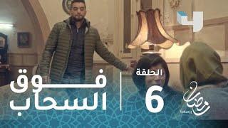 فوق السحاب - نادية تضع نعناعة وماندو في ورطة