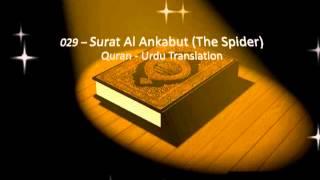 Surah Al Ankabut - Urdu Translation Only - Surah 29