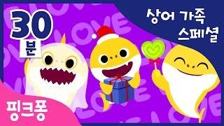 ★상어 가족 스페셜★   모든 버전의 상어 가족 총집합!   국악놀이 상어 가족, 할로윈 상어 가족, 그리고 재밌는 상어 가족 게임까지!   동물 동요   핑크퐁! 인기동요