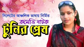 Sylheti New Natok | টুনির প্রেম | Tunir Prem | Sylheti Comedy Natok | Full HD