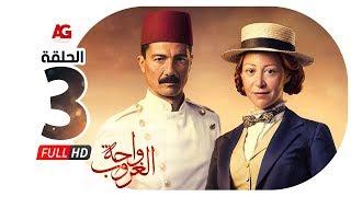 مسلسل واحة الغروب - الحلقة 3 ( الثالثة )  - Wahet El Ghoroub Series Episode 3