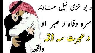 Da You shazi akhfal Khawand sara wafa Pashto emotional bayan