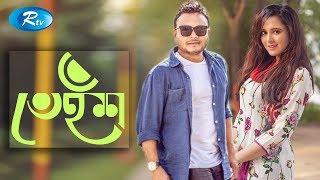 Teish 23 | Mishu Sabbir | Sabila Nur | Farooq Ahmed | Bangla Drama 2017 | Rtv