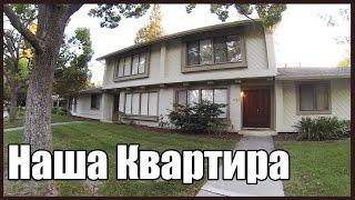 Наша Квартира в Америке - Добро Пожаловать