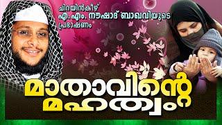 മാതാവിന്റെ മഹത്വം || Latest Islamic Speech in Malayalam 2016 | Noushad Baqavi | Ramadan Speech