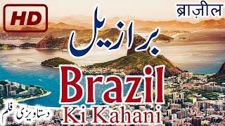 Brazil History In Urdu Hindi Brazil Story Brazil Ki Kahani HD