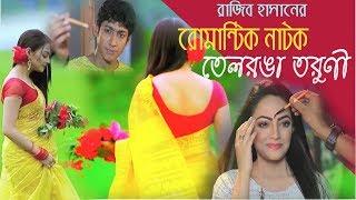 Bangla Eid Natok Telranga Toruni │ Rownok Hasan │ Eshana │ Shera zaman │ Bangla New Natok 2018