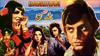 BANDHAN (1980) - WAHEED MURAD, NAJMA, GHULAM MOHAYUDDIN, NEELAM - OFFICIAL FULL MOVIE