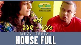 Drama Serial | House Full | Epi 115 -116 || ft Mosharraf Karim, Sumaiya Shimu, Hasan Masud