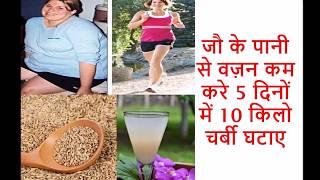 जौ के पानी से वज़न कम करे 5 दिनों में 10 किलो चर्बी घटाए || How To Lose Weight Fast In Hindi