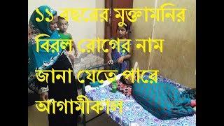 A new disess find Bangladeshi Doctor (বাংলাদেশে একটি নতুন রোগের লক্ষণ দেখা গেছে দয়া করে সবাই সাবধান)