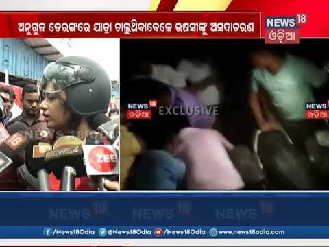 Xxx Mp4 Actress Archita Sahu Reaction On Usasi Mishra S Manhandling Case News18 Odia 3gp Sex