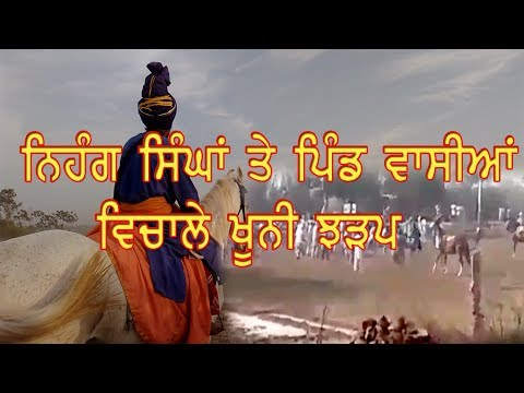 Xxx Mp4 Nihang Sikhs And Villagers Fight For Disputed Land Exclusive Video Uncut Scenes Part 2 3gp Sex