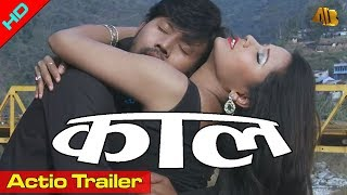 Kaal   Action Trailer   Nepali Movie