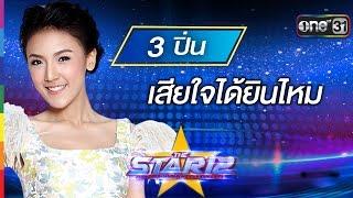 เสียใจได้ยินไหม : ปิ่น พรชนก หมายเลข 3 | THE STAR 12 Week 3 | ช่อง one 31