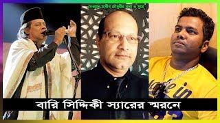 বারি সিদ্দিকী স্যারকে নিয়ে দেওয়ান হাবীবের অসাধারণ গান | New Song Bari siddiqui | by Akram