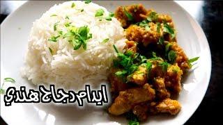 ايدام دجاج هندي سهل وسريع في ربع ساعة فقط !