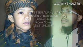 Anas Been Amanullah. A 3 years 2017