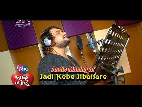 Audio Making of Song    Jadi Ae Jibanare    TU MO LOVE STORY    Odia Film 2017    Swaraj, Bhumika   