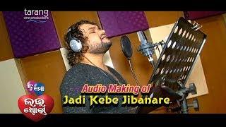 Audio Making of Song || Jadi Ae Jibanare || TU MO LOVE STORY || Odia Film 2017 || Swaraj, Bhumika ||