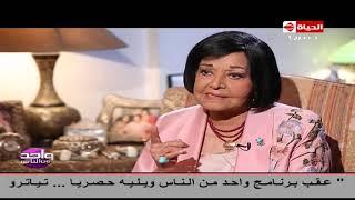 واحد من الناس - مديحة يسري تحكي سبب إصابة  زوجها الفنان محمد فوزي بمرض السرطان