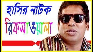 Bangla comedy natok 2017 ফাটা ফাটি হাসির নাটক