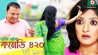 দম ফাটানো হাসির নাটক - Comedy 420 | EP - 182 | Mir Sabbir, Ahona, Siddik, Chitrolekha Guho, Alvi
