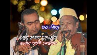 গুরু-শিষ্য পালা | part2| Choto Rojjob Dewan | Tarab Ali Dewan