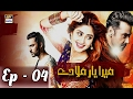 Download Video Download Mera Yaar Miladay Ep 04 - ARY Digital Drama 3GP MP4 FLV
