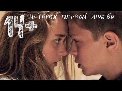 Xxx Mp4 Фильм 14 «История первой любви» Смотреть в HD 3gp Sex