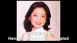 Goodbye My Love   Teresa Teng w  English Translation of Chinese Lyrics