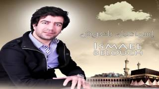 Ismael Belouch - Allaho Allaho