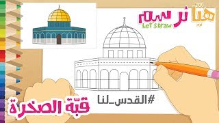 هيّا نرسم مصلى قبّة الصّخرة في المسجد الأقصى المبارك – تعلم الرسم, التلوين و الكتابة مع زكريا