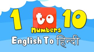 Hindi Numbers Song | Hindi Nursery Rhyme for Children | 1 to 10 Numbers in Hindi