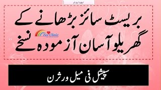 How To Increase Breast Size Naturally | بریسٹ کو بڑا کرنے کے آسان قدرتی نسخۓ