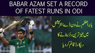 Babar Azam set a record of fastest runs in O D I | Pakistan Team Player Record
