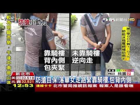 【TVBS】防搶自保! 落單女走路緊靠騎樓、包背內側