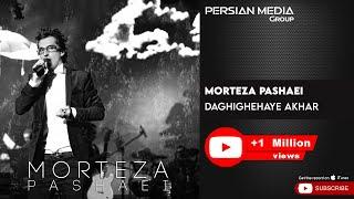 Morteza Pashaei - Daghighehaye Akhar ( مرتضی پاشایی - دقیقه های آخر )