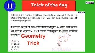 trick of the day part 11 I  Math I Geometry I ssc cgl preparation 2017