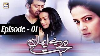 Bay Emaan Mohabbat Episode 01 - ARY Digital Drama