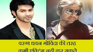 Varun Dhawan Cannot Match Govinda