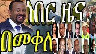 Ethiopia: ዜና እጅግ በጣም ልዩ ዛሬ December 31, 2018
