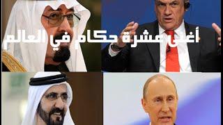 أغنى 10 حكام في العالم | Top10 Arabic