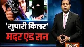 Software engineer turns psycho killer: The story of mother-son 'supari' killer gang