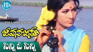 Jeevana Jyothi Movie Songs || Sinni O Sinni Video Song || Sobhan Babu, Vanisri || K V Mahadevan